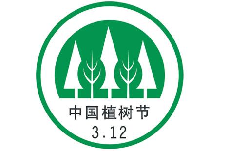 植树节标志