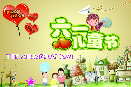 六一儿童节