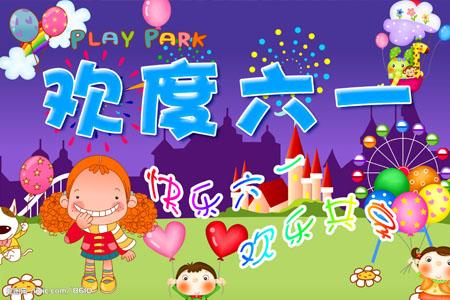 六一国际儿童节来历和节日发展-串词网