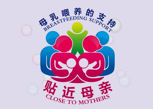 世界母乳喂养周图片