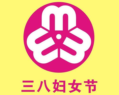 妇女节标志